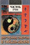 Купить книгу Чжэнь Гун - Внутренние энергии в тайцзи-цюане