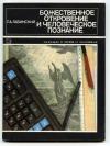 Купить книгу Габинский Г. А. - Божественное откровение и человеческое познание.