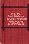 Купить книгу А. И. Кобзев - Учение Ван Янмина и классическая китайская философия