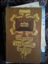 Купить книгу Алексей Грязнов - Почетный гражданин Москвы