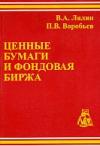 Купить книгу Лялин В. А., Воробьев П. В. - Ценные бумаги и фондовая биржа