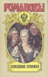 купить книгу Балязин, В. - Семейная хроника: Сокровенные истории Дома Романовых