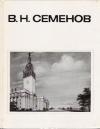 Купить книгу Белоусов, В.Н. - В.Н. Семенов