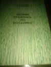 Купить книгу Николаева, К.В. - Летняя практика по ботанике