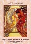 Купить книгу Айгуль Иксанова - Проклятье золотой монеты. Легенда о сарматах