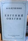 купить книгу Александр Пушкин - Евгений Онегин