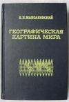 Максаковский В. П. - Географическая карта мира