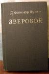 купить книгу Купер Джеймс Фенимор - Зверобой