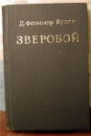 Купер Джеймс Фенимор - Зверобой
