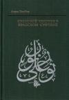 Купить книгу Анри Корбен - Световой человек в иранском суфизме