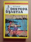 Купить книгу Лофтинг Хью - История доктора Дулитла. Почтовая служба доктора Дулитла