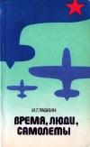 Купить книгу Рабкин, И.Г. - Время, люди, самолеты