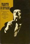 Купить книгу Кан, Альберт - Радости и печали: Размышления Пабло Казальса, поведанные им Альберту Кану