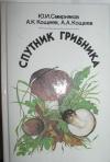 купить книгу Ю. И. Смирняков, А. К. Кощеев, А. А. Кощеев - Спутник грибника