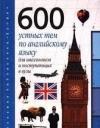 Купить книгу Базанова Е. М., Береговая Н. В. и др. - Английский язык. 600 устных тем для школьников и поступающих в вузы