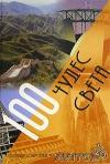"""купить книгу Мир книги - """"100 чудес света"""""""