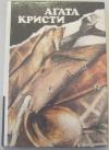 """купить книгу Кристи Агата - Вилла """"Белый конь"""". """"Н"""" или """"М""""? Чаепитие в Хантерберри. Убить легко"""