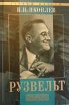 Купить книгу Яковлев Н. Н. - Франклин Делано Рузвельт. Человек и политик