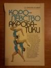 Купить книгу Жигалов С. А.; Дранч В. Я. - Королевство акробатики