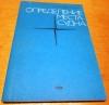 Купить книгу Кондрашихин, В.Т. - Определение места судна