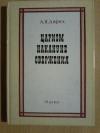 Купить книгу Аврех А. Я. - Царизм накануне свержения