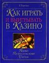 Купить книгу Евгений Терентьев - Как играть и выигрывать в казино