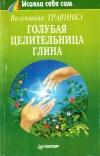 Купить книгу Валентина Травинка - Голубая целительница глина
