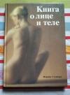 Купить книгу Стоппард Мириам - Книга о лице и теле. Практическое руководство по уходу за внешностью