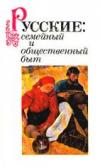 Купить книгу [автор не указан] - Русские: семейный и общественный быт