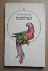 Купить книгу Рахманов А. И. - Попугаи