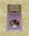 Купить книгу В. В. Похлебкин - Занимательная кулинария. Советы и рекомендации всемирно известного кулинара