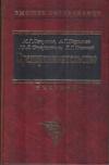 Купить книгу Лапуста, М.Г. - Предпринимательство