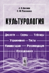 Костяев А. И., Максимова Н. Ю - Культурология. Диалоги, схемы, таблицы, упражнения, тесты, комментарии, рекомендации, исследования