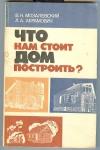 Купить книгу Мозалевский В. Н., Абрамович Л. А. - Что нам стоит дом построить.