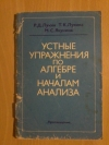 Купить книгу Лукин Р. Д.; Лукина Т. К.; Якунина М. С. - Устные упражнения по алгебре и началам анализа. Пособие для учителя