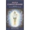 купить книгу Шри Шримад А. Ч. Бхактиведанта Свами Прабхупада - Наука самосознания