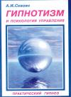 Купить книгу А. И. Севоян - Гипнотизм и психология управления. Практический гипноз