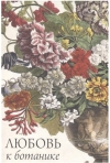 Купить книгу Е. Стрельцова - Любовь к ботанике