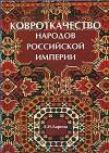 Купить книгу Ларина Е. И. - Ковроткачество народов Российской империи