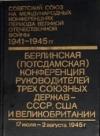 Купить книгу Громыко, А. - Берлинская (Потсдамская) конференция руководителей трех союзных держав - СССР, США и Великобритании