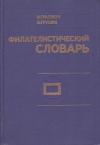 Купить книгу Граллерт, В. - Филателистический словарь