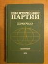 Купить книгу  - Политические партии. Справочник