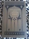 Купить книгу Бхаса; Вишакхадатта; Шудрака и др. - Классическая драма древней Индии