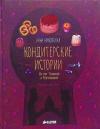 Купить книгу Анна Никольская, Галина Зинько - Кондитерские истории. На углу Тополиной и Розмариновой