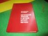 Купить книгу И. Н. Литвинова Я. А. шахова - изготовление женской и детской верхней одежды