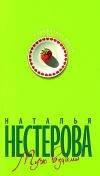 Получить бесплатно книгу Нестерова Наталья - Муж взаймы