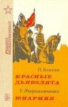 Купить книгу Бляхин, П. А. - Красные дьяволята