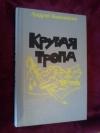 Купить книгу Колесников А. А. - Крутая тропа