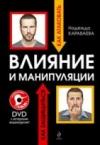 Купить книгу Караваева Н. - Влияние и манипуляции. Как атаковать и защититься. + DVD с актерским видеокурсом