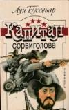 Купить книгу Буссенар, Луи - Капитан Сорви Голова